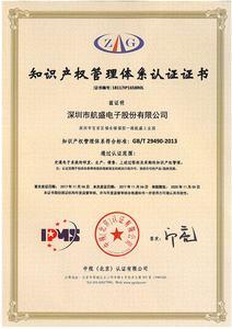 知识产权管理体系证书