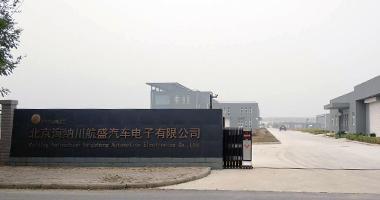 北京海纳川必发88手机客户端公司