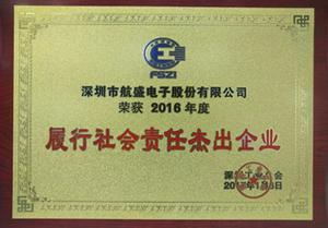 年度履行社会责任杰出企业奖牌