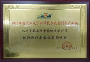年度汽车电子科学技术突出创新产品奖