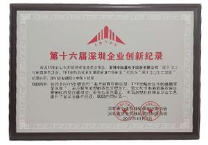 第十六届深圳企业创新纪录