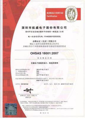 OHSAS18001中文