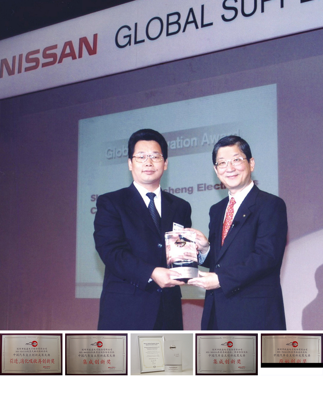 2006-日產-雷諾全球技術創新獎(Global-Technology-Innovation-Award-from-Nissan-Renault).jpg
