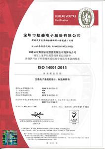 ISO14001 (中文)