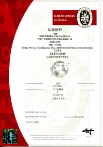 IATF16949(中文)