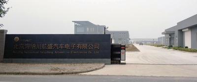 北京海納川航盛公司