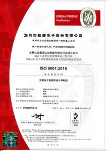 ISO9001-(中文)