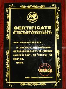 百家优秀零件供应商(中国汽车报)