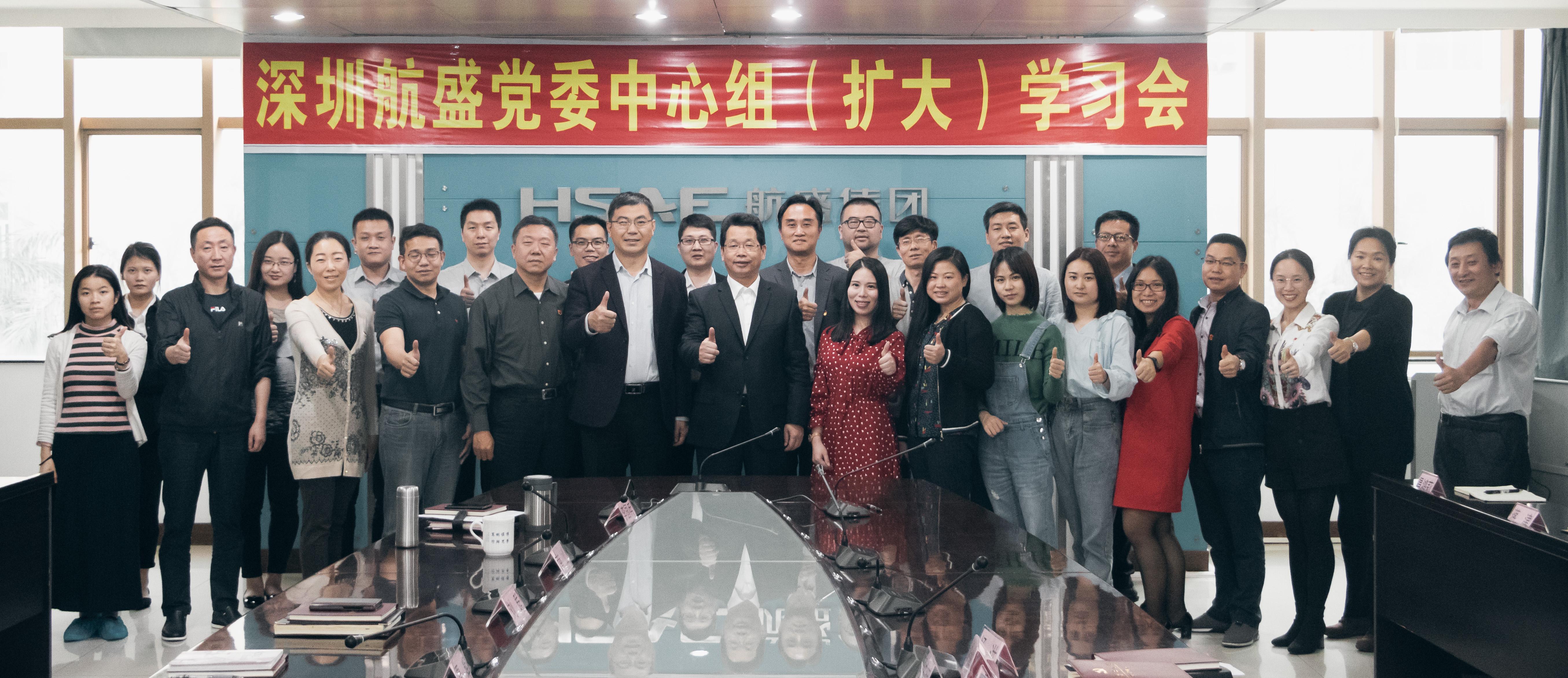 把握新形势 展现新作为——深圳航盛党委举办2019年第一季度党委中心组(扩大)学习会
