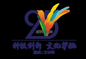 公司25周年LOGO.png