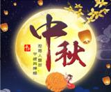 必发88手机客户端恭祝中秋快乐,阖家团圆!